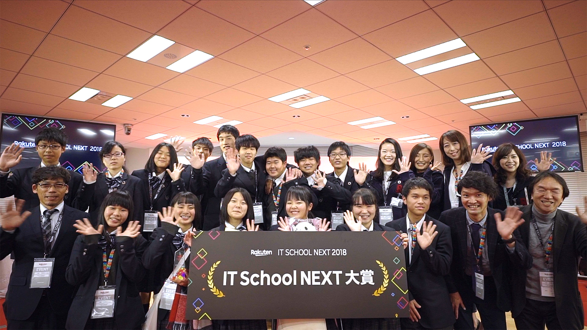 Rakuten IT School NEXT