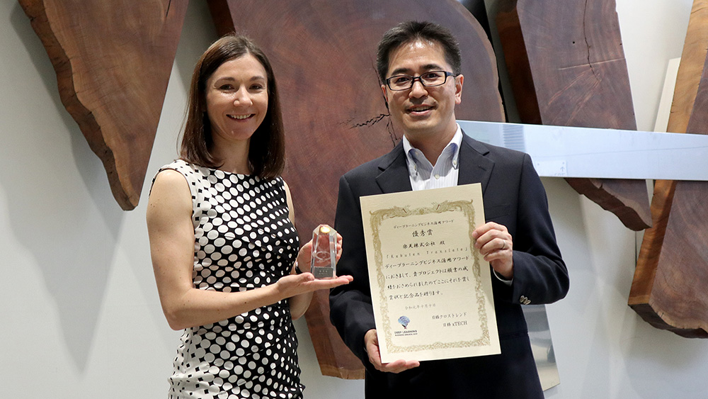"""Rakuten Translate"" Wins Prize at ""Deep Learning Business Awards"""