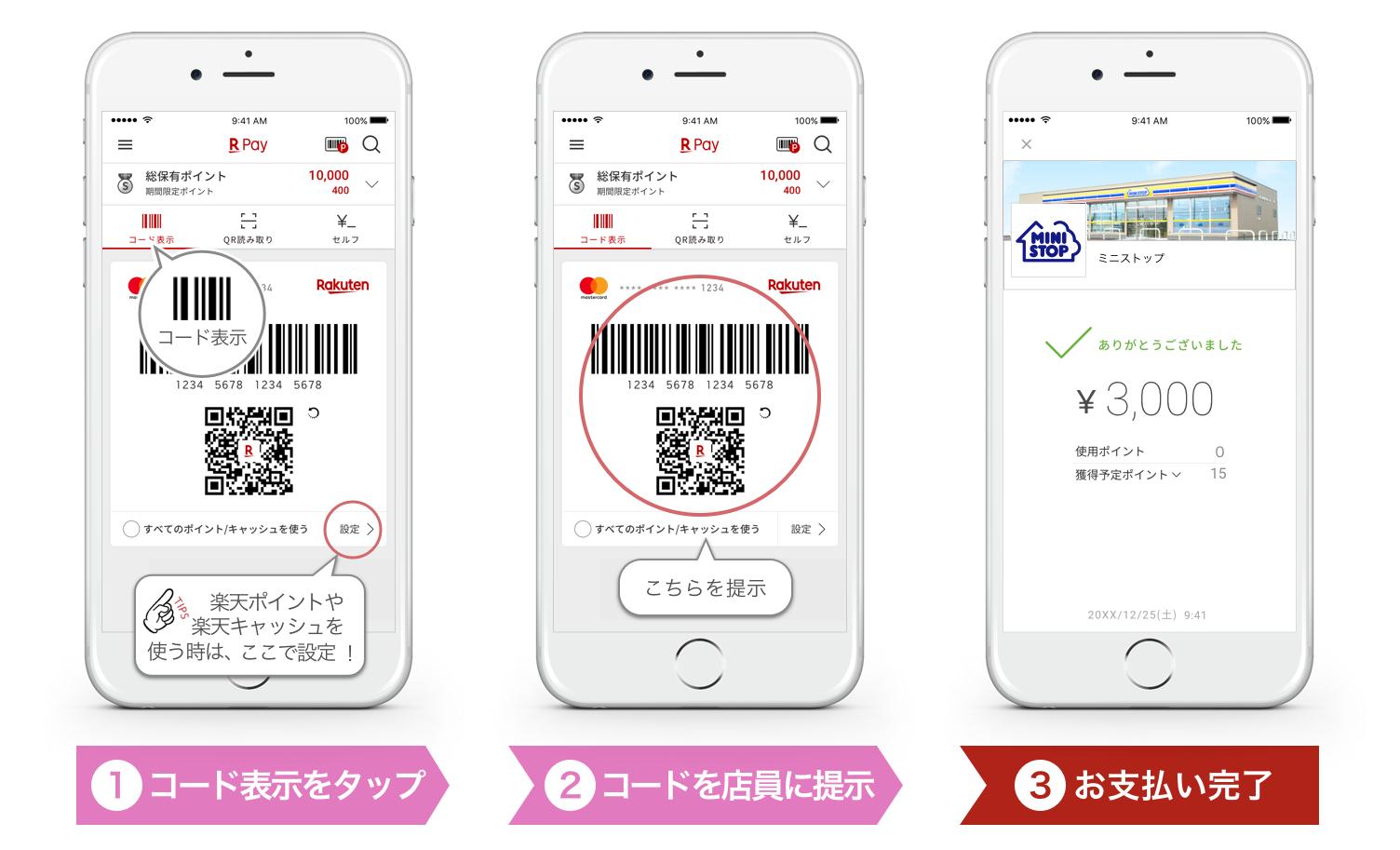 """Rakuten Smartphone App Payment Service """"Rakuten Pay"""" to be made"""